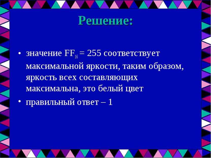 Решение: значение FF16 = 255 соответствует максимальной яркости, таким образо...