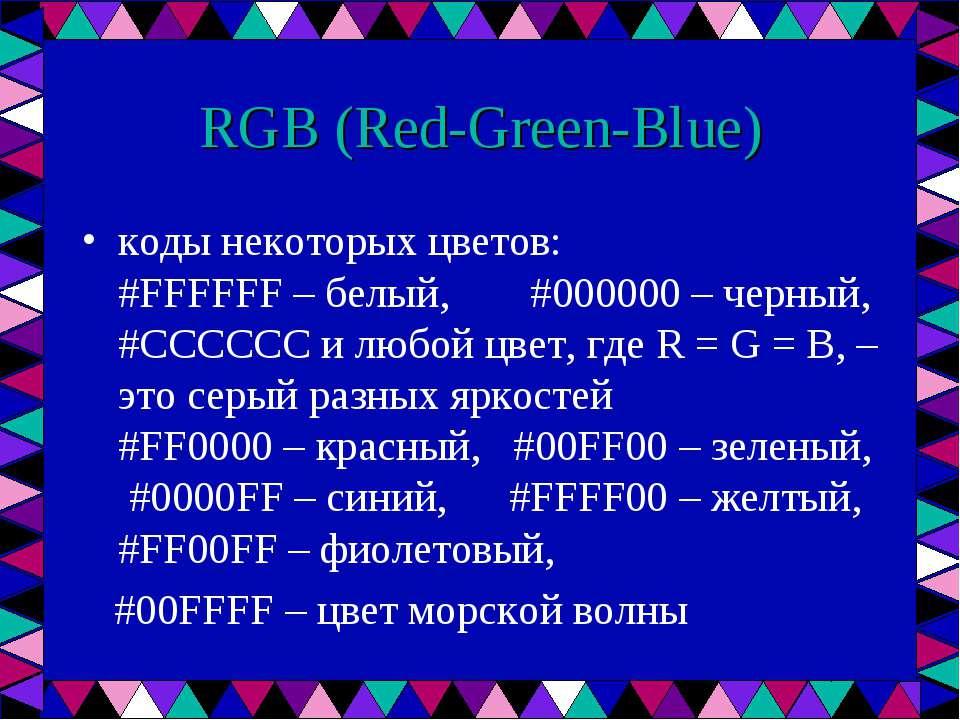 RGB (Red-Green-Blue) коды некоторых цветов: #FFFFFF – белый, #000000 – черный...