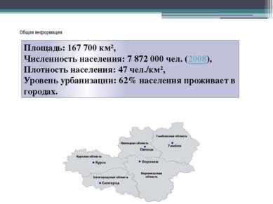 Площадь: 167700 км², Численность населения: 7872000 чел. (2008), Плотность...