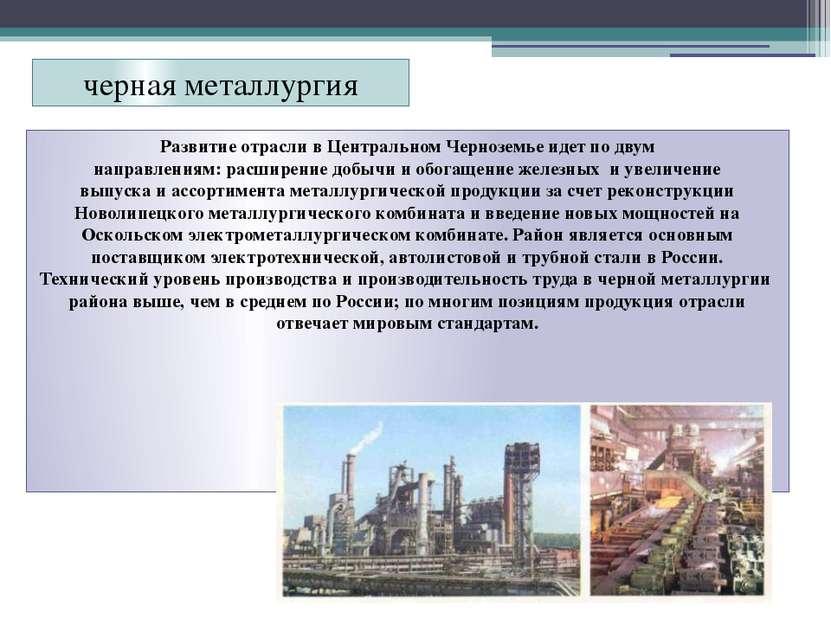 черная металлургия Развитие отрасли в Центральном Черноземье идет по двум нап...
