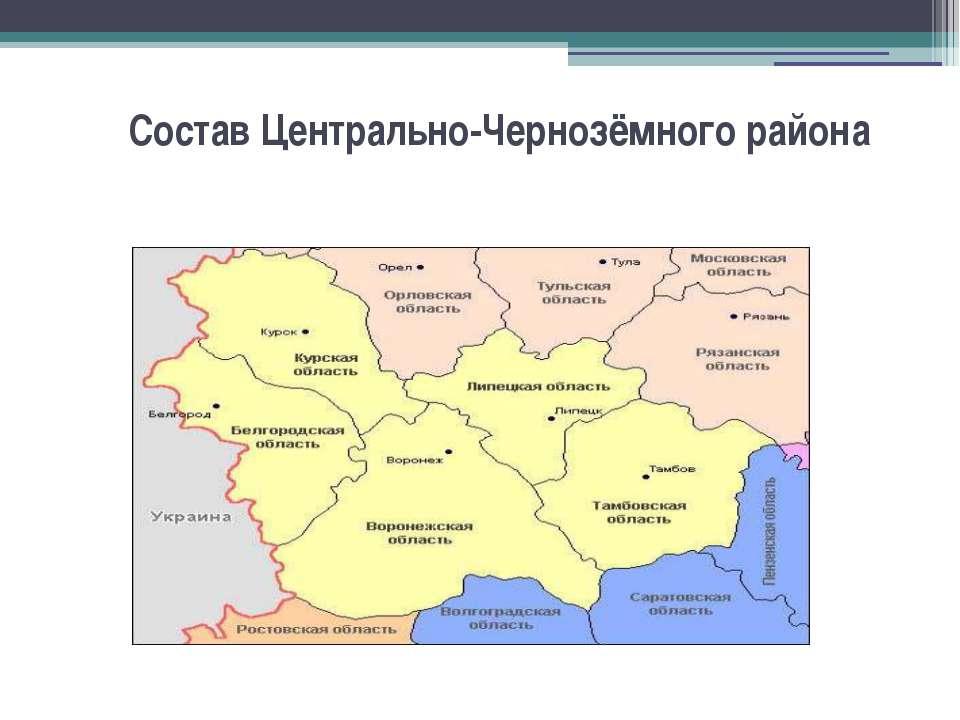 Состав Центрально-Чернозёмного района