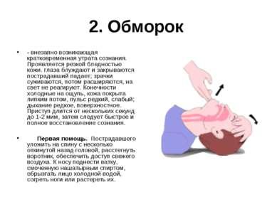 2. Обморок - внезапно возникающая кратковременная утрата сознания. Проявляетс...