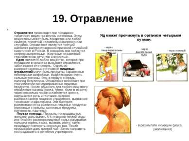 19. Отравление Отравление происходит при попадании токсичного вещества внутрь...