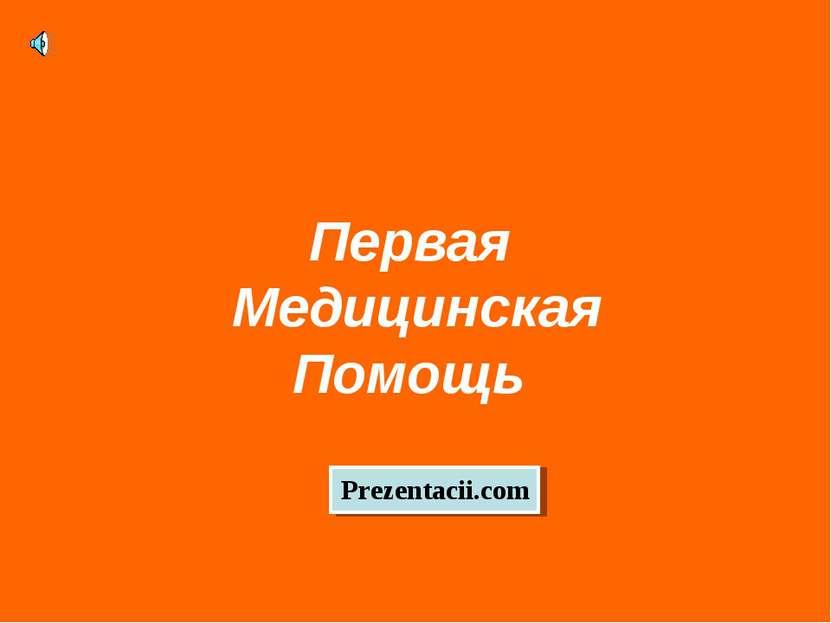 Первая Медицинская Помощь Prezentacii.com