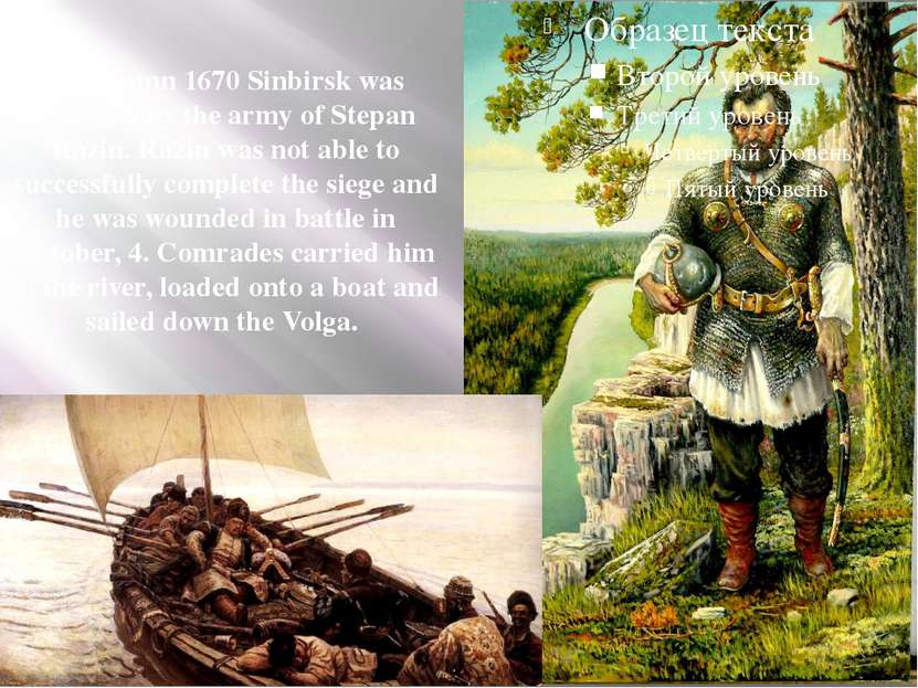 In autumn 1670 Sinbirsk was besieged by the army of Stepan Razin. Razin was n...
