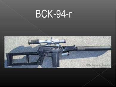 ВСК-94-г