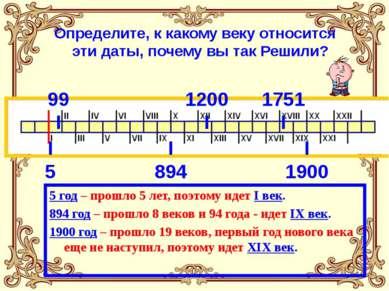 Определите, к какому веку относится эти даты, почему вы так Решили? 5 год – п...