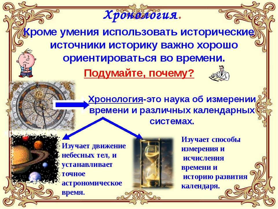 Хронология. Кроме умения использовать исторические источники историку важно х...