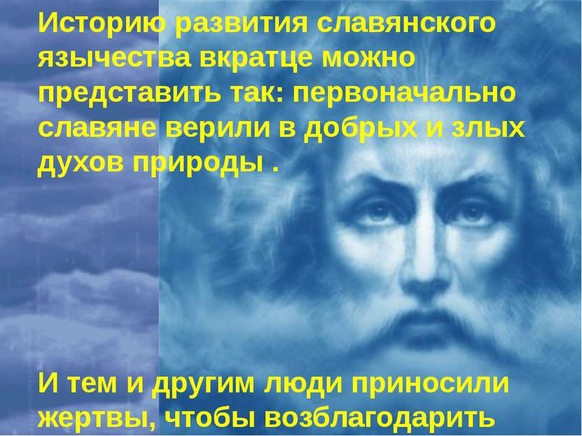 Историю развития славянского язычества вкратце можно представить так: первона...