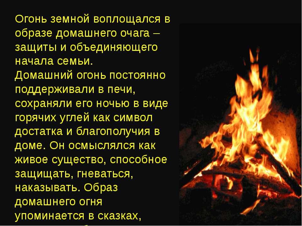 Огонь земной воплощался в образе домашнего очага – защиты и объединяющего нач...