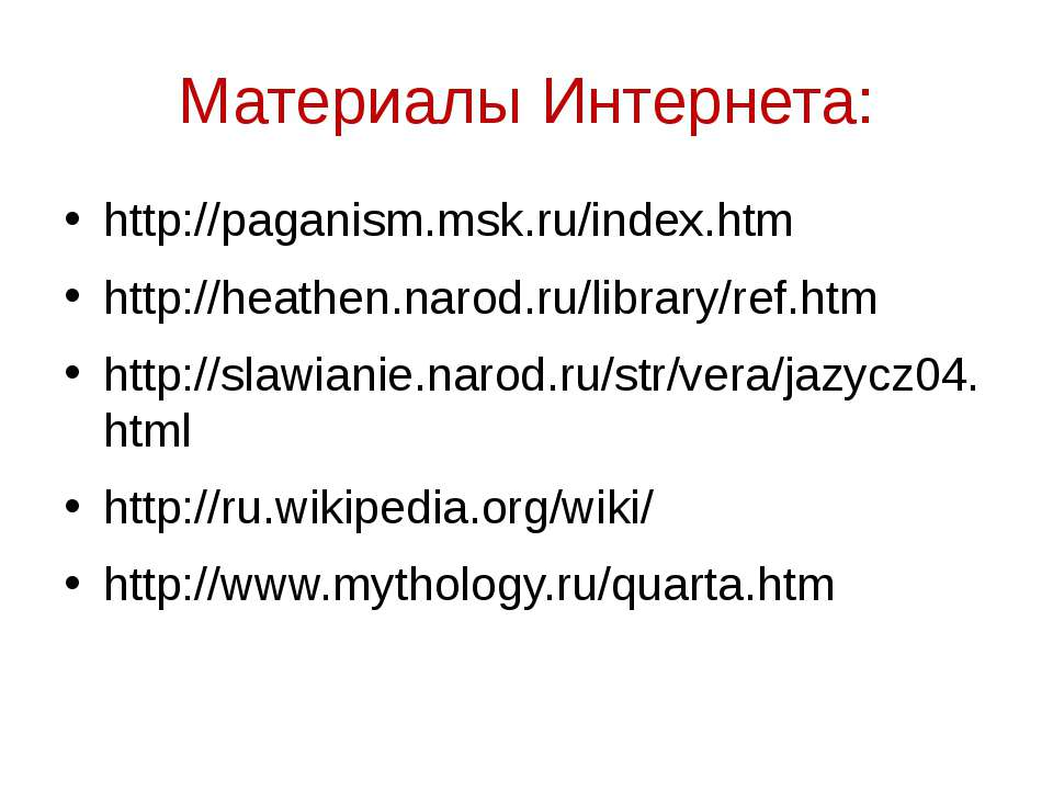 Материалы Интернета: http://paganism.msk.ru/index.htm http://heathen.narod.ru...