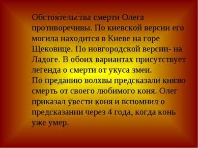 Обстоятельства смерти Олега противоречивы. По киевской версии его могила нахо...