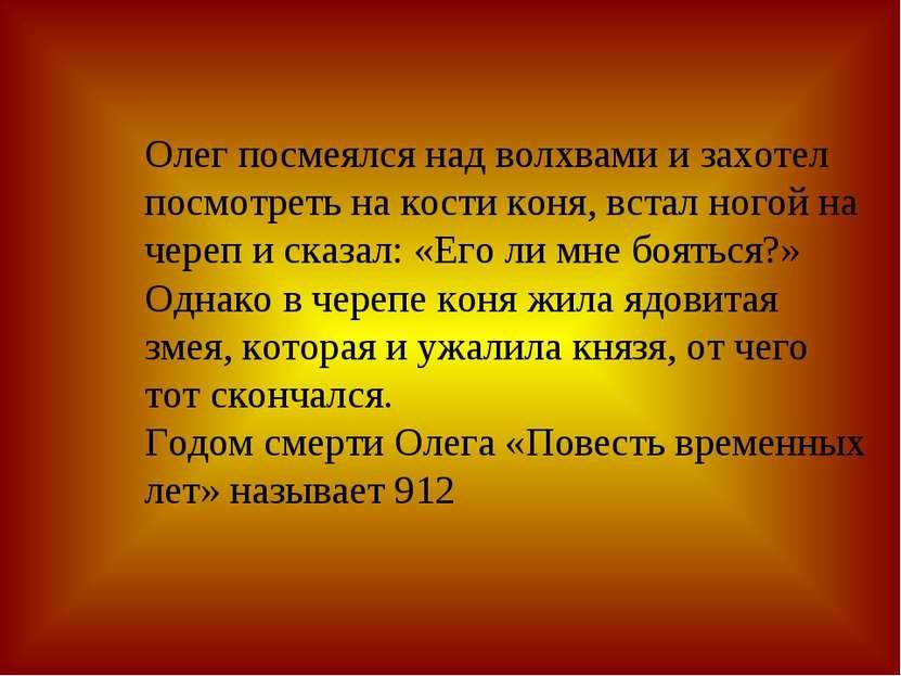 Олег посмеялся над волхвами и захотел посмотреть на кости коня, встал ногой н...