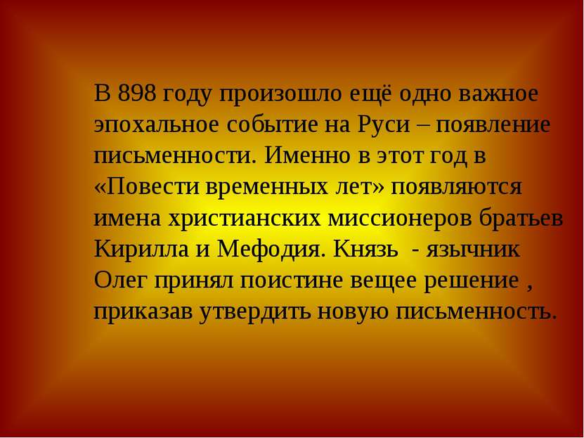 В 898 году произошло ещё одно важное эпохальное событие на Руси – появление п...