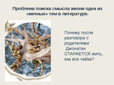 Проблема поиска смысла жизни одна из «вечных» тем в литературе. Почему после ...