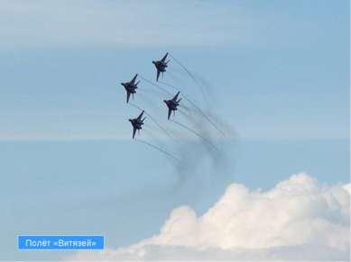 Полёт «Витязей»