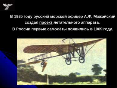 В 1885 году русский морской офицер А.Ф. Можайский создал проект летательного ...