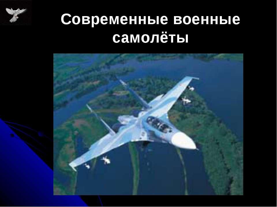 Современные военные самолёты