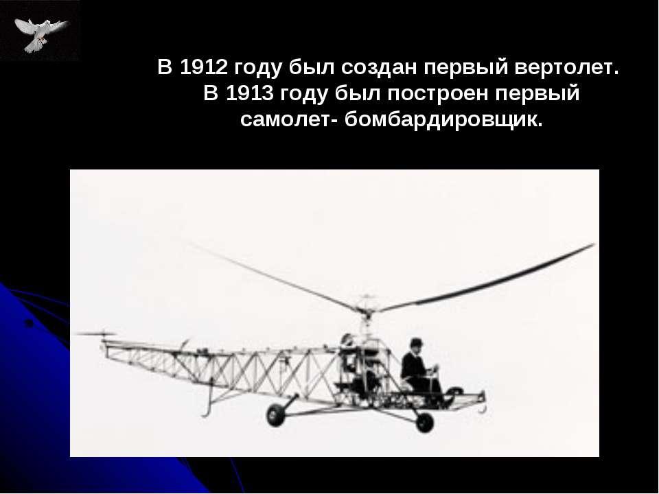 В 1912 году был создан первый вертолет. В 1913 году был построен первый самол...