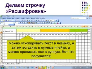 Делаем строчку «Расшифровка» Можно откопировать текст в ячейках, а затем вста...