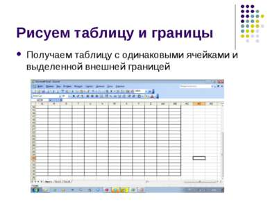 Рисуем таблицу и границы Получаем таблицу с одинаковыми ячейками и выделенной...