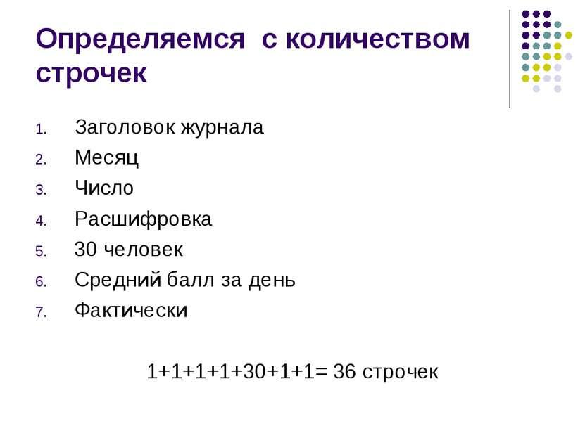 Определяемся с количеством строчек Заголовок журнала Месяц Число Расшифровка ...