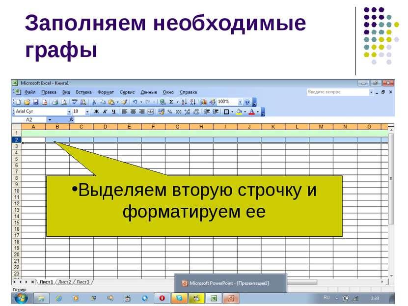 Заполняем необходимые графы Выделяем вторую строчку и форматируем ее