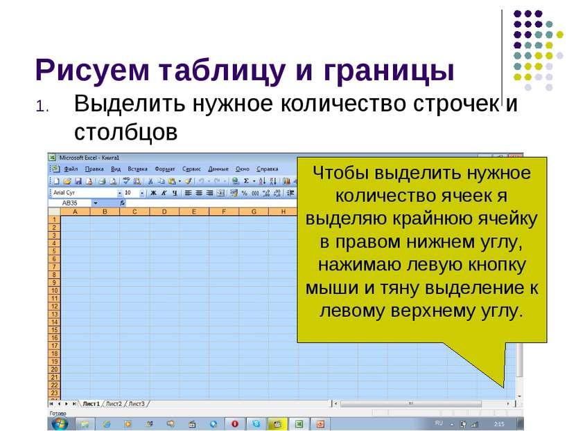 Рисуем таблицу и границы Выделить нужное количество строчек и столбцов Чтобы ...