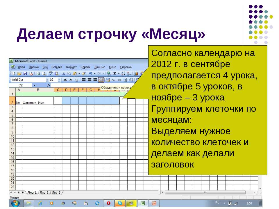 Делаем строчку «Месяц» Согласно календарю на 2012 г. в сентябре предполагаетс...