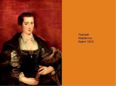 Портрет Изабеллы Брант 1610
