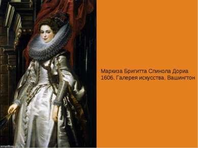 Маркиза Бригитта Спинола Дориа 1606, Галерея искусства, Вашингтон