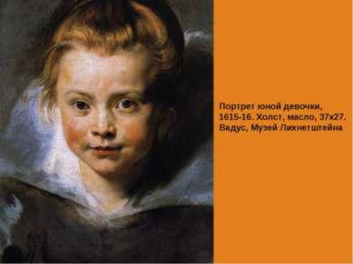 Портрет юной девочки, 1615-16. Холст, масло, 37х27. Вадус, Музей Лихнетштейна