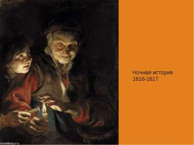Ночная история 1616-1617