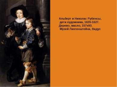 Альберт и Николас Рубенсы, дети художника, 1626-1627. Дерево, масло, 157х93. ...