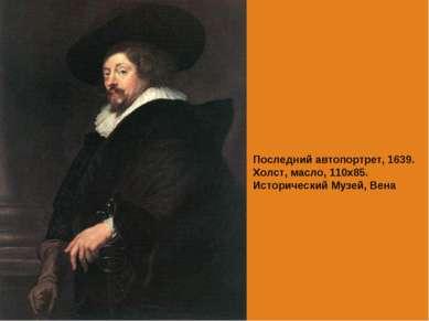 Последний автопортрет, 1639. Холст, масло, 110х85. Исторический Музей, Вена