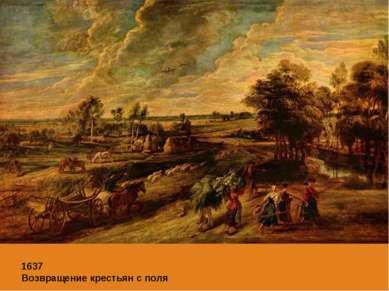 1637 Возвращение крестьян с поля