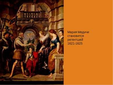 Мария Медичи становится регентшей 1621-1625
