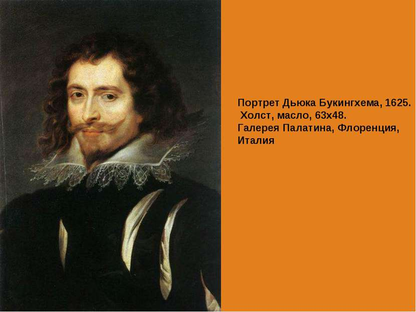 Портрет Дьюка Букингхема, 1625. Холст, масло, 63х48. Галерея Палатина, Флорен...