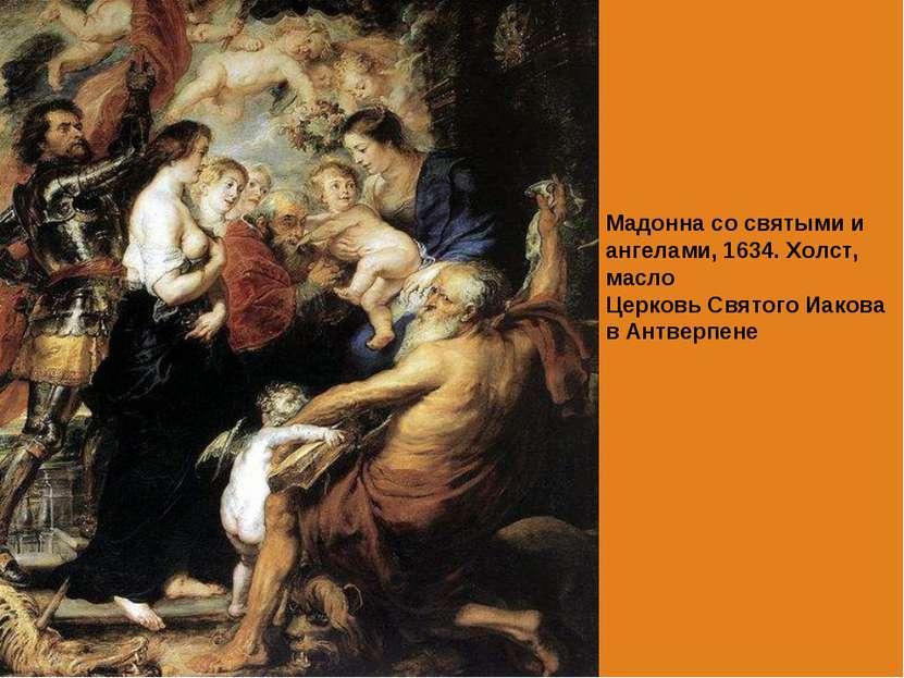 Мадонна со святыми и ангелами, 1634. Холст, масло Церковь Святого Иакова в Ан...