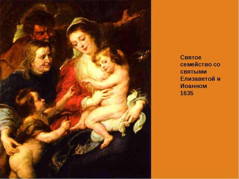 Святое семейство со святыми Елизаветой и Иоанном 1635