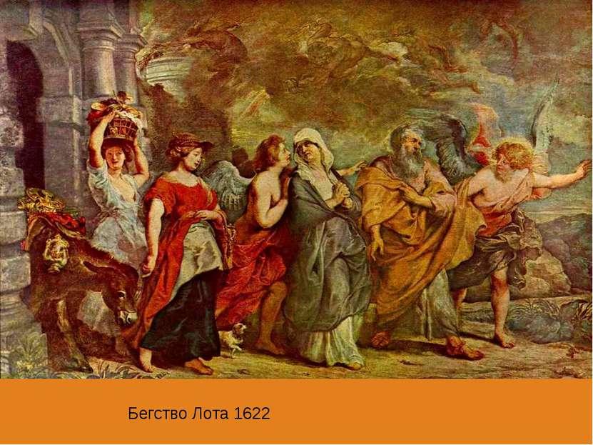 Бегство Лота 1622