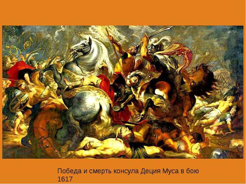 Победа и смерть консула Деция Муса в бою 1617