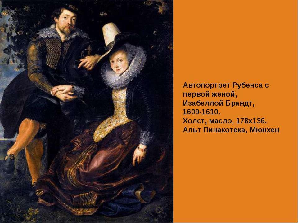 Автопортрет Рубенса с первой женой, Изабеллой Брандт, 1609-1610. Холст, масло...