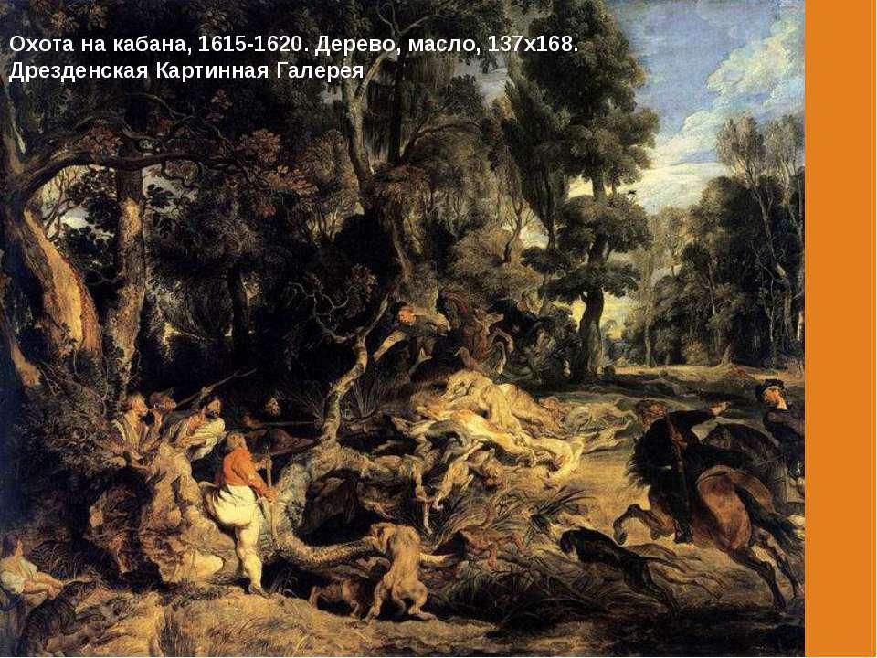 Охота на кабана, 1615-1620. Дерево, масло, 137х168. Дрезденская Картинная Гал...