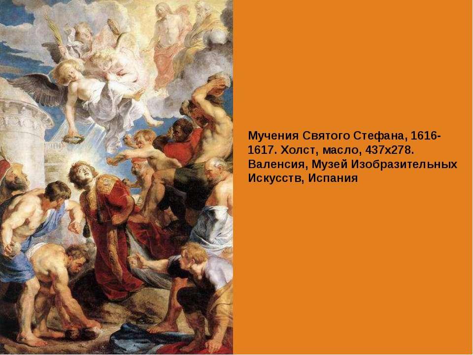 Мучения Святого Стефана, 1616-1617. Холст, масло, 437х278. Валенсия, Музей Из...