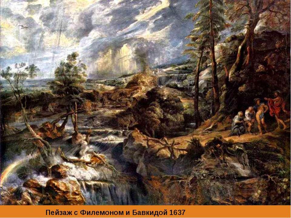 Пейзаж с Филемоном и Бавкидой 1637