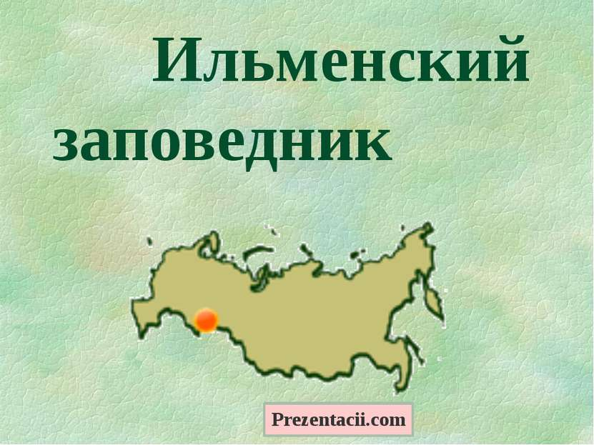 Ильменский заповедник Prezentacii.com