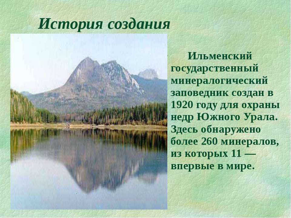 История создания Ильменский государственный минералогический заповедник созда...