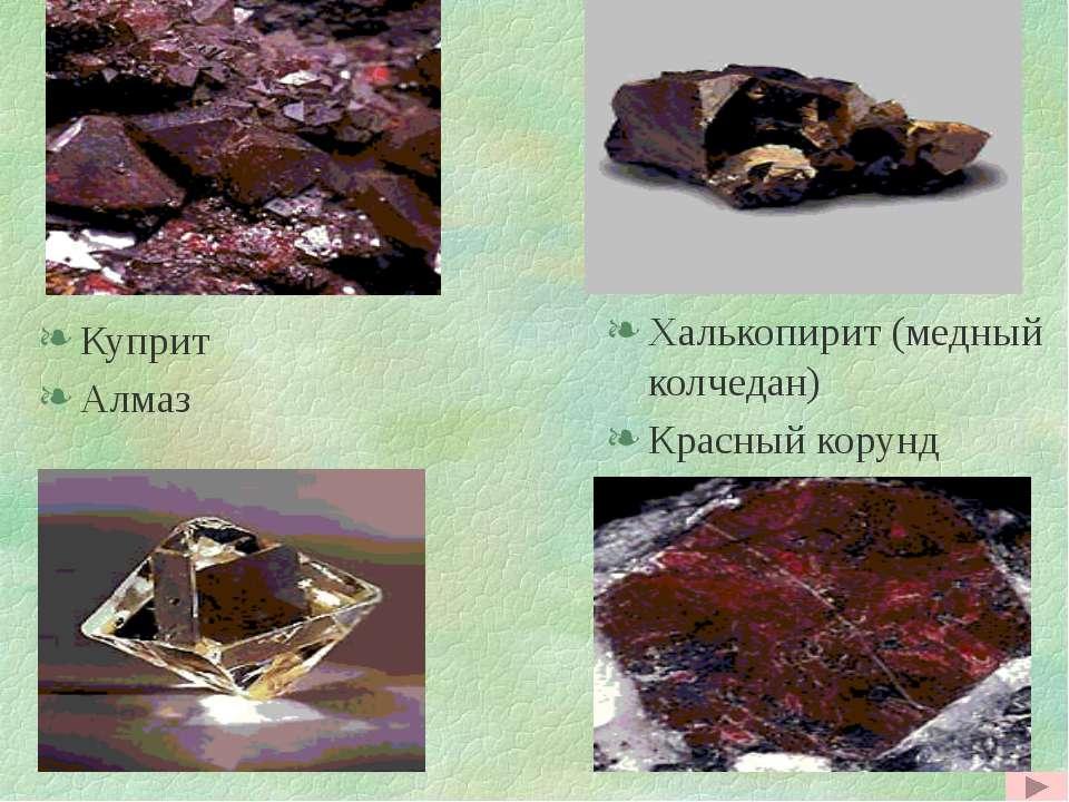 Куприт Алмаз Халькопирит (медный колчедан) Красный корунд Скопа.
