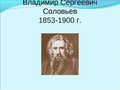 Владимир Сергеевич Соловьев 1853-1900 г.